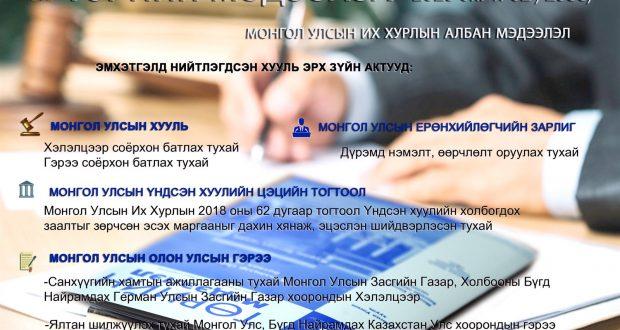"""""""Төрийн мэдээлэл"""" эмхэтгэлийн 2019 оны 02 дугаарын тойм"""