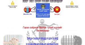 Инфографик: Ялтан шилжүүлэх тухай Монгол Улс болон Бүгд Найрамдах Социалист Вьетнам Улс хоорондын гэрээ соёрхон батлах тухай хуулийн танилцуулга