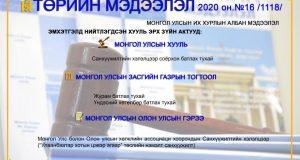 """""""Төрийн мэдээлэл"""" эмхэтгэлийн 2020 оны 16 дугаарын тойм"""