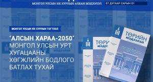 """""""Төрийн мэдээлэл"""" эмхэтгэлийн 2020 оны 25 дугаарын тойм"""