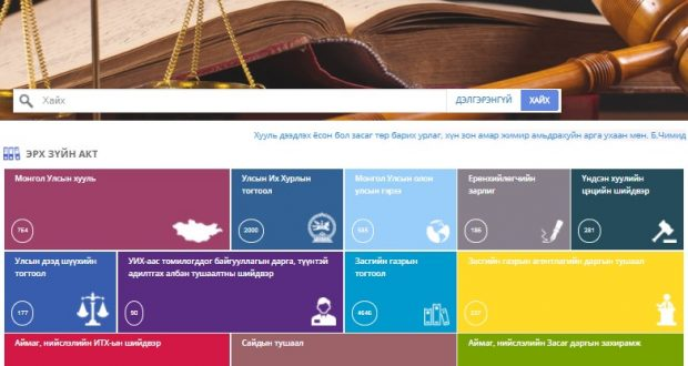 Монгол Улсын хуулиудын Англи хувилбарыг Legalinfo.mn сайтад байршуулж эхэллээ