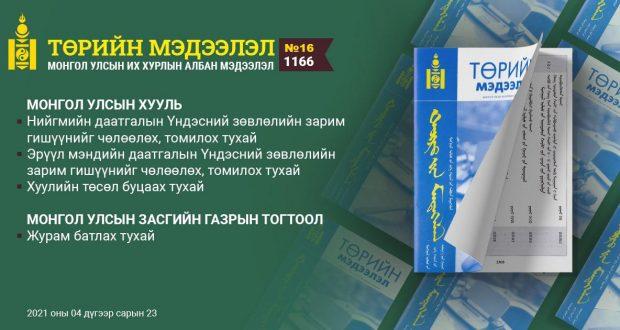 """""""Төрийн мэдээлэл"""" эмхэтгэлийн 2021 оны № 16 (1166)"""